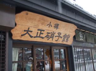 小樽港 011
