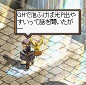 GHで光P?