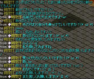 速度ブレイブNx代行3