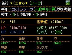シフ645ステ