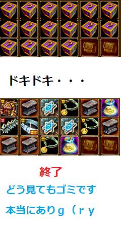 冬ロト結果・・・ktkr