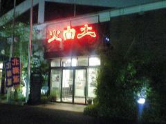 火間土その26