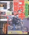 yuki_bub_bike1.jpg