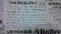 丸善ニュースレター紹介