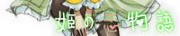 姫恋banner