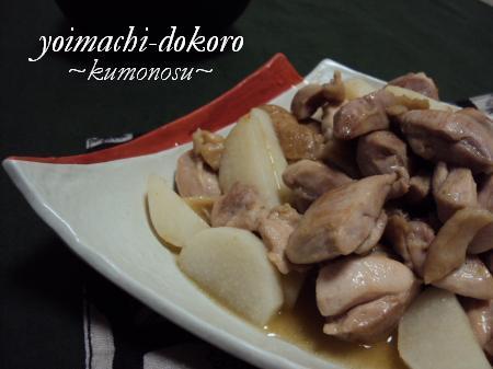 長芋・鶏の柚子胡椒