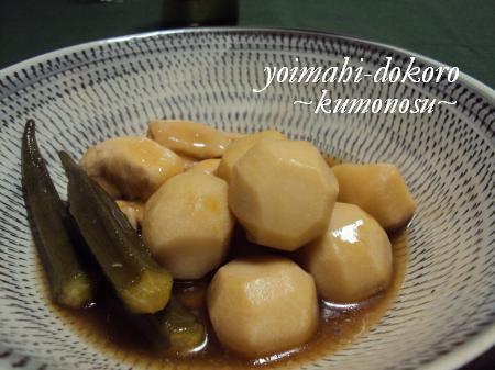 里芋と鶏むね煮物