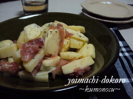 りんご・ポテト・生ハム