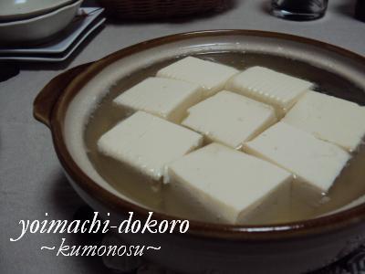 湯豆腐100