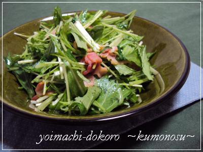 水菜・ベーコン