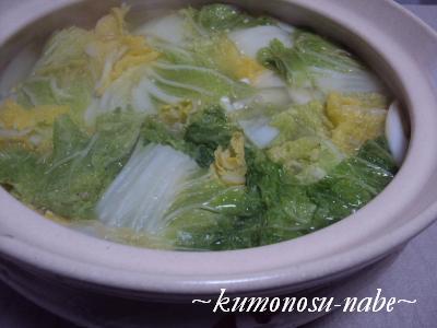 鍋 水炊き