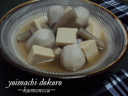 里芋・牛蒡・高野豆腐