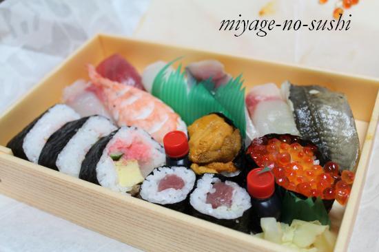 みやげ 寿司