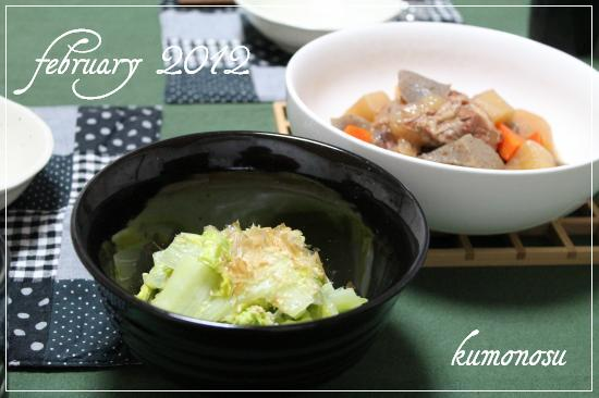 豚軟骨 白菜