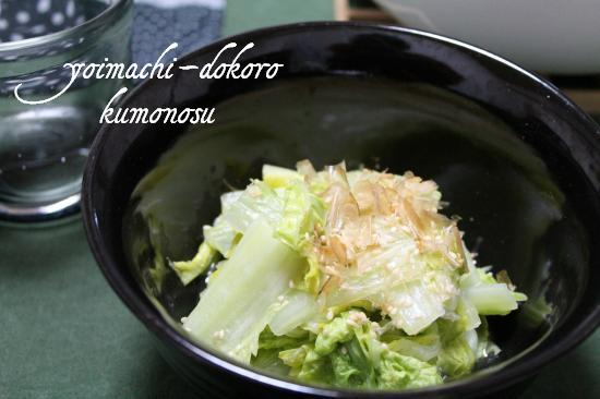 白菜 おひたし 塩麹