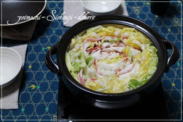 豚白菜塩麹鍋