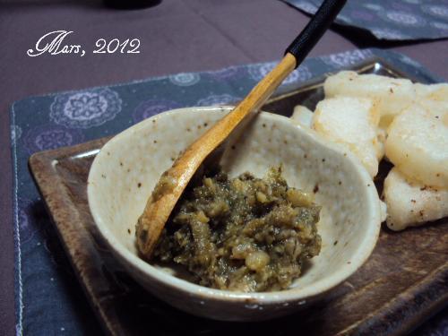 長芋ふきのとう味噌 2