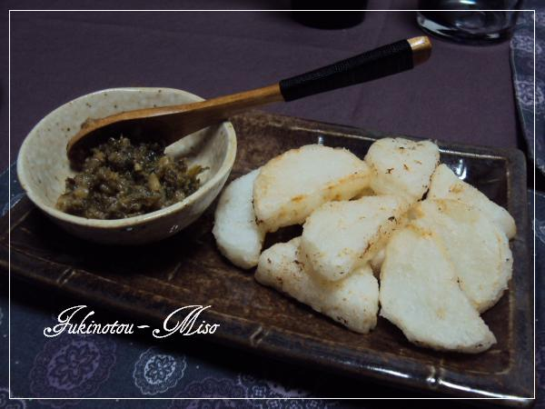 長芋ふきのとう味噌