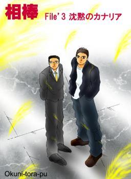 相棒7~沈黙のカナリア
