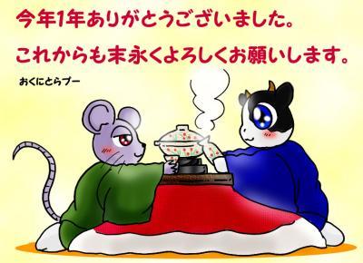 行く年来る年~牛さんとネズミさん