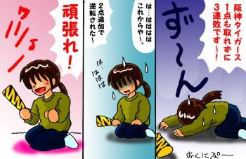 絵日記6・5応援の悲劇