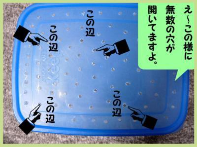 日記6・9夏用巣箱2
