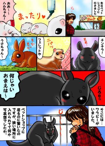日記6・16ハムマンガ