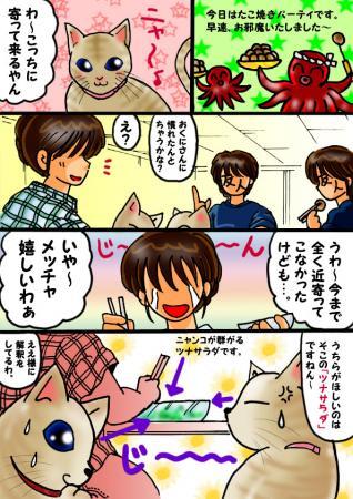 日記8・5たこ焼きパーティ1