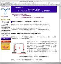 t-loop_sp2.jpg
