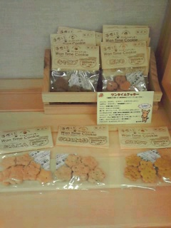 105円クッキー
