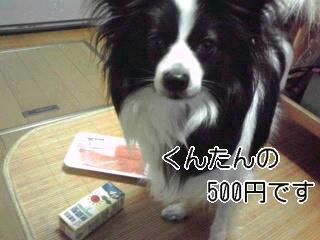 くんたんの500円。
