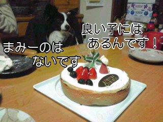 良い子にはケーキありますよ。