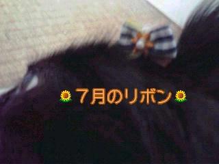7月のリボン☆