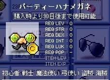 ms20080115j.jpg