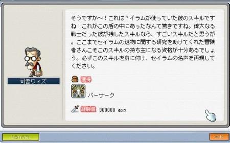ms20080119g.jpg