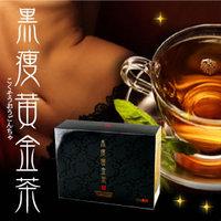 7種類の特Aランク茶葉使用の黒痩黄金茶3個セット