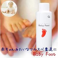 QB【Baby Foot】ベビーフット シトラス