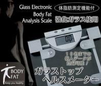 お部屋のインテリアとしても♪体脂肪計付ヘルスメーター