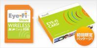 デジタルカメラ専用の無線LAN内蔵メモリーカード Eye-Fi Share