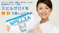 新しいダイエットの形!スピルザDX(30包)