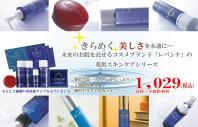 【レバンテ】超お得な薬用スキンケアお試しセット