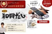 モンドセレクション金賞 無添加【和風だし】(送料無料)