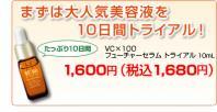 100倍浸透ビタミンC美容液【VC×100】トライアル