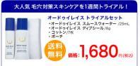 107倍浸透イオン水使用の毛穴ケアブランド【オードゥイレイス】トライアルセット