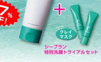天然ミネラル洗顔料【シーブランミネラルスパリファイナー】トライアルキャンペーン