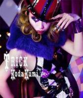 倖田來未 7th ALBUM『TRICK』初回生産限定 (無くなり次第終了)
