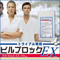 従来とは違うダイエット!ダブルブロックシステム【ピルブロックEX】