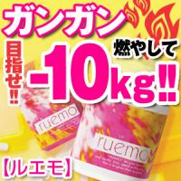 08年下期 一番売れたダイエットサプリ【ルエモ】