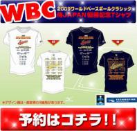 ありがとう侍ジャパン♪優勝記念Tシャツ&キャップ