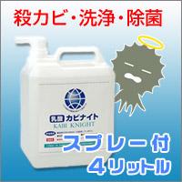 除菌・洗浄【乳酸カビナイト4000ml】